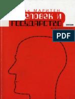 Маритен.Ж.Человек.и.Государство.2000