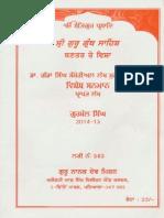 Sri Guru Granth Sahib Bantar Tey Visha - Dr. Gurmail Singh Tract No. 543