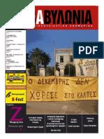 Βαβυλωνία #56.pdf