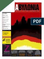Βαβυλωνία #58.pdf