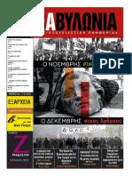 Βαβυλωνία #60.pdf
