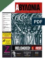 Βαβυλωνία #63.pdf