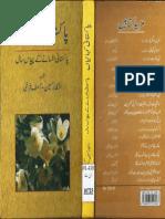Pakistani-Kahaniyan-Intizar-Husain-Asif-Farkhi.pdf