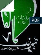 Pakistan mein Tehzeeb ka Irtiqaa - Sibte Hassan.pdf