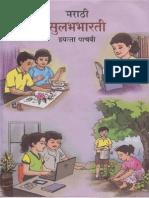 NCERT Book English-Marigold-Class IV | Archery | Conversation