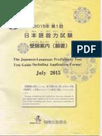 JLPT-INSTRUCTIONS.pdf