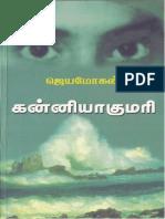 kanniyakumari-Jayamohan