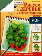 Пенова Рисуем Деревья и Другие Растения