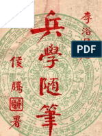 Notes on Military Theory (Chinese)