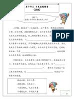 7 PISMP PRAKTIKUM 四年级 第十单元 书本里的绿意 谚语评估.pdf
