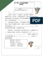 7 PISMP PRAKTIKUM 四年级 第十单元 书本里的绿意 谚语评估.docx