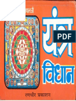 177696864-Yantra-Vidhan-Yogiraj-Yashpal.pdf