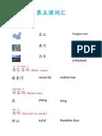 中国地理单元第五课词汇