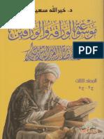 موسوعة الوراقة والوراقين في الحضارة العربية الاسلامية - خير الله سعيد - المجلد الثالث