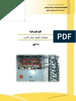 محطات التوليد ونقل القدرةتخصص قوى كهربائيه.pdf