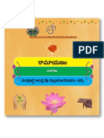 Andhra Ramayanamu - Mandaramu శ్రీమద్ ఆంధ్ర రామాయణము (మందరము) సమగ్రం