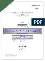 Phy 2(Electmag) Tom1