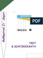 Mathimatika-St-Dimotikou-test-diagonismata1.pdf