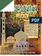 Mawaiz Hasna 4