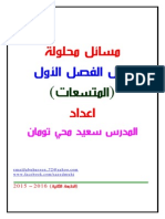 2مسائل محلولة حول الفصل الاول (المتسعات)_2