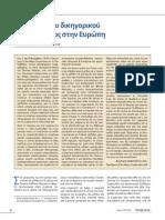M. Benichou, Το μέλλον του δικηγορικού επαγγέλματος στην Ευρώπη