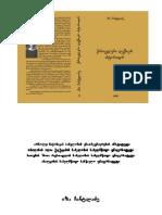 ქართველური ლექსიკის ისტორიიდან - იზა ჩანტლაძე