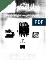 كتاب دوائر التحكم الآلي - وجيه جرجس تخصص كهرباء.pdf