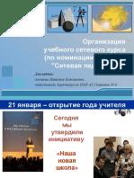 Организация учебного сетевого курса (по номинации конкурса