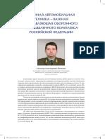 Шевченко - Военная автомобильная техника – важная составляющая оборонного промышленного комплекса Российской Федерации