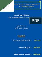 سلسلة المحاضرات الإليكترونية فى علم المساحة المحاضرة 1 مقدمة فى علم المساحة An Introduction to Surveying
