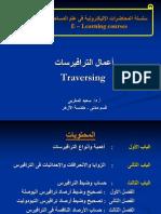 سلسلة المحاضرات الإليكترونية فى علم المساحة المحاضرة 4 أعمال الترافيرسات Traversing