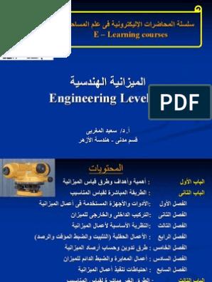 سلسلة المحاضرات الإليكترونية فى علم المساحة المحاضرة 5