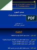 سلسلة المحاضرات الإليكترونية فى علم المساحة المحاضرة 7 حساب الحجوم Calculation of Volumes