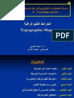 سلسلة المحاضرات الإليكترونية فى علم المساحة المحاضرة 8 الخرائط الطبوغرافية Topographic Maps