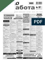 Aviso-rabota (DN) - 37/223/
