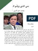 khair_eddine_ouassat