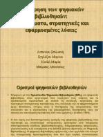 Τελική Παρουσίαση Ψηφιακών Βιβλιοθηκών