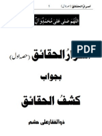 Asrar-ul-Haqaiq ba-Jawab Kashaf-ul-Haqaiq (Volume 1)