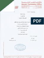 ENGINEERING DEGREE TRANSLATION.pdf