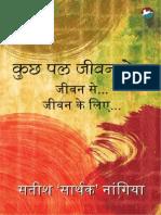 कुछ पल जीवन के… (Kuch Pal Jeevan Ke…)