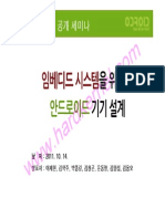 Hardkernel ODROID 공개자료