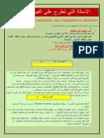 Www.science-ki.blogspot.com Physique SVT (4)