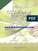 Rasool Peace Be Upon Him K Alwidai Kalimat