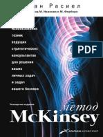Method McKinsey (on Russian)