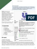 Unilever — Википедия