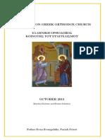 Annunciation - October 2015 Bulletin