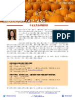 Newsletter - October 2015 - Chinese