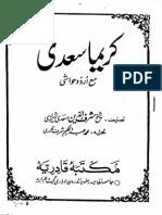 Karima Saadi Ma Urdu Hawashi