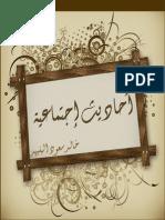 أحاديث اجتماعية - خالد البليهد