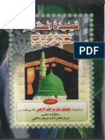 Qasidatul Karam